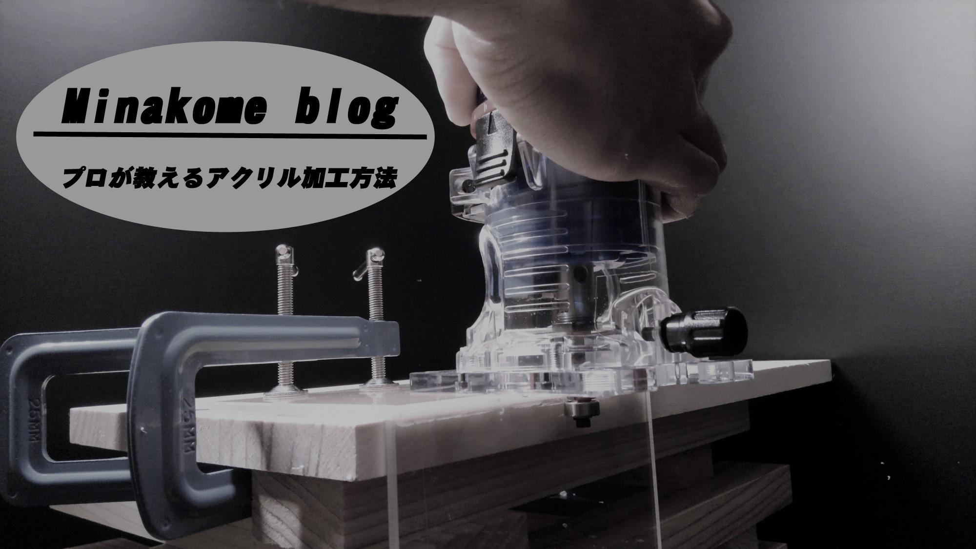 Minakome blog